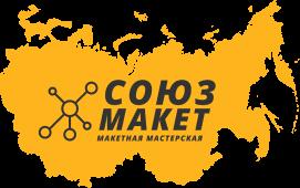 Союз Макет — макетная мастерская